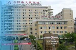 云阳人民医院
